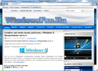 windowsfan.ru : Блог про windows 7