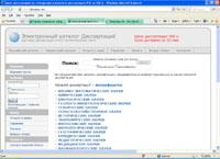 Информация о сайте disszakaz com Заказ диссертаций из электронного каталога диссертаций РГБ за 500 р disszakaz com