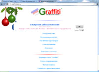 Бесплатная раскрутка сайтов graffiti раскрутка сайта в Ермолино