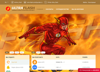 Ultra Flash - Обменный пункт (ultra-flash.com)