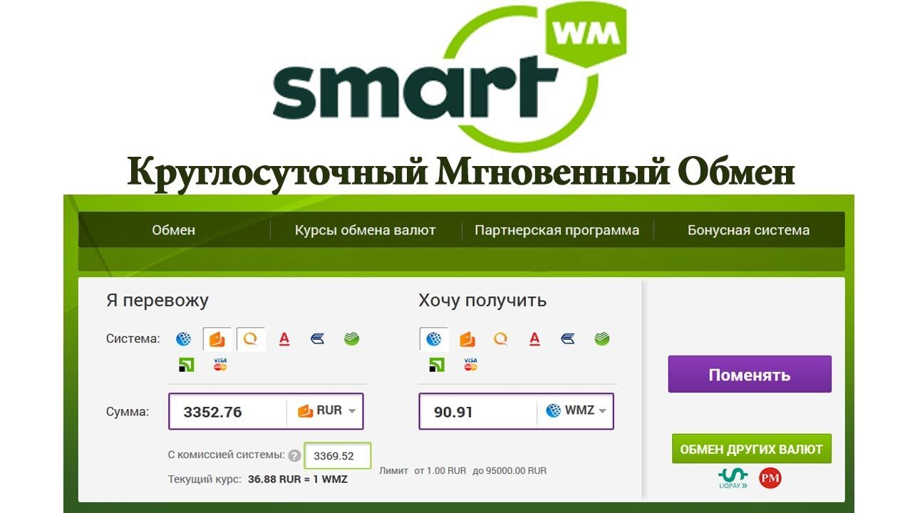обмен электронных валют smartwm.ru